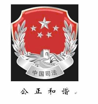 色彩上,有别于国徽的红色,而是采用银色来代表司法部门的冷静,严肃